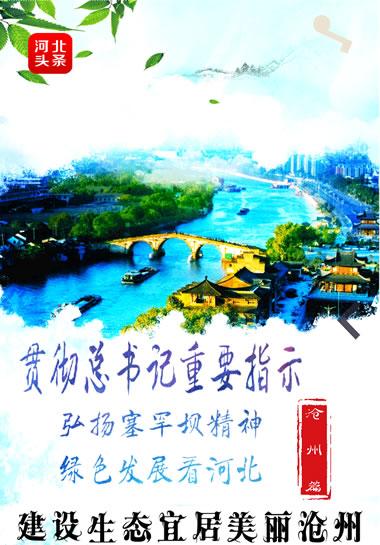 绿色发展看河北——沧州篇