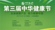 第三届中华健康节