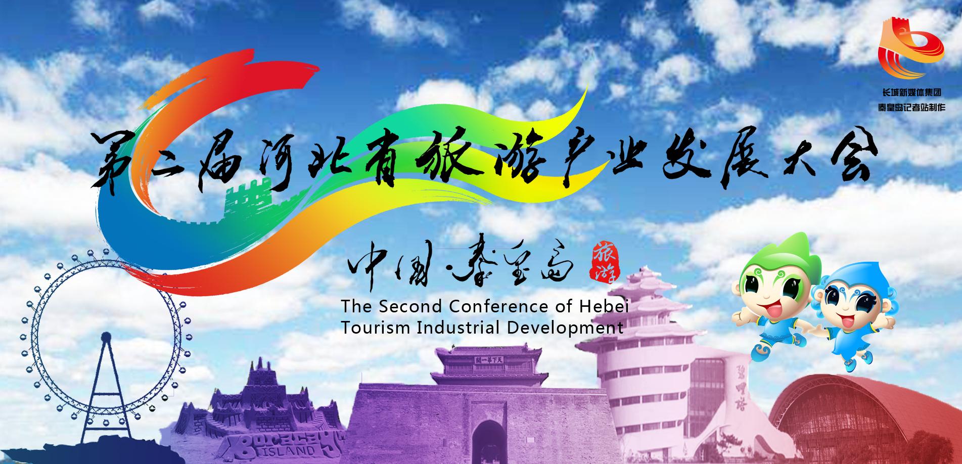 【专题】聚焦第二届河北省旅游产业发展大会