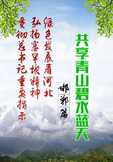 绿色发展看河北——邯郸篇