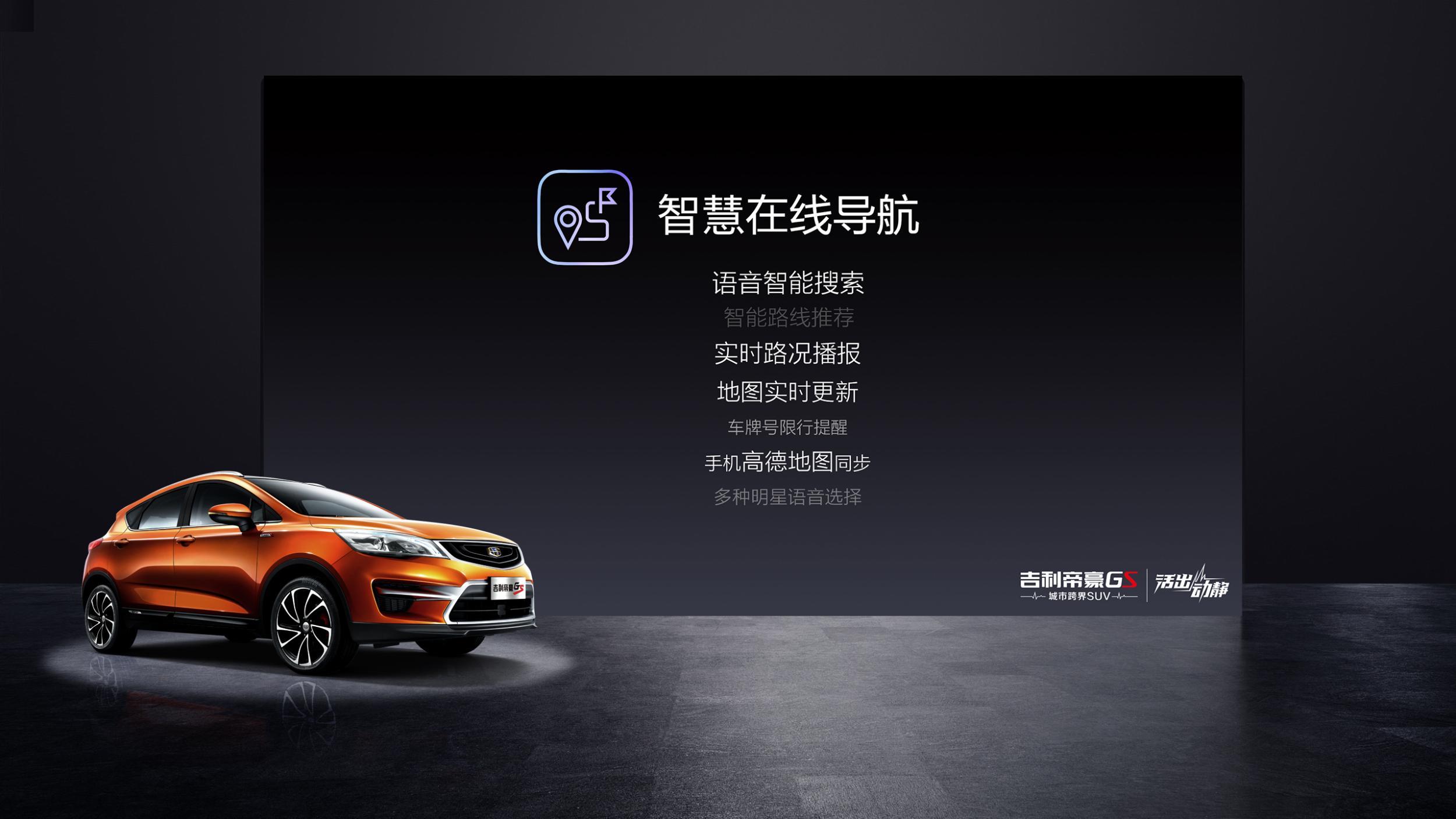 吉利帝豪GS增推智联型 售价10.88/11.18万元