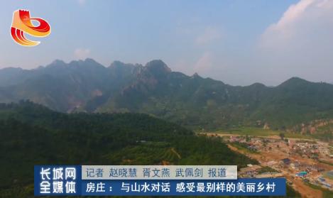 【秦皇山海 康养福地】房庄 最别样的美丽乡村