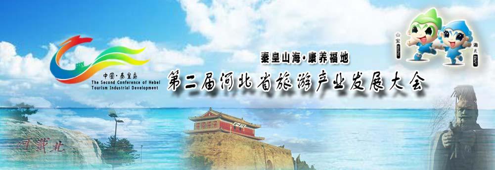 【专题】第二届河北省旅游产业发展大会