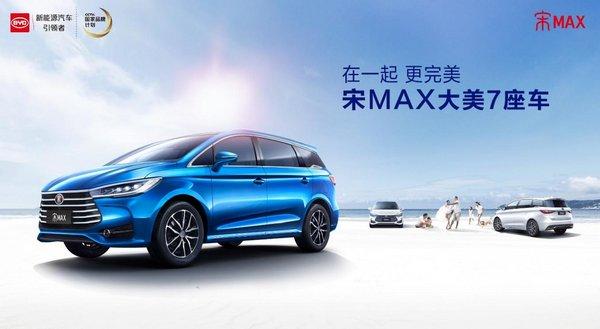 预售火爆 宋MAX将于9月25日正式上市