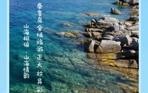 【H5】秦皇岛全域旅游大放异彩