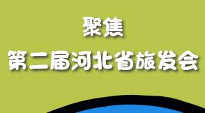 【H5】聚焦旅发会 玩转秦皇岛