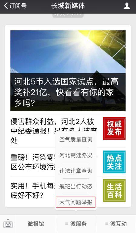 长城新媒体公众号截图