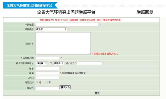 举报平台官方网站页面