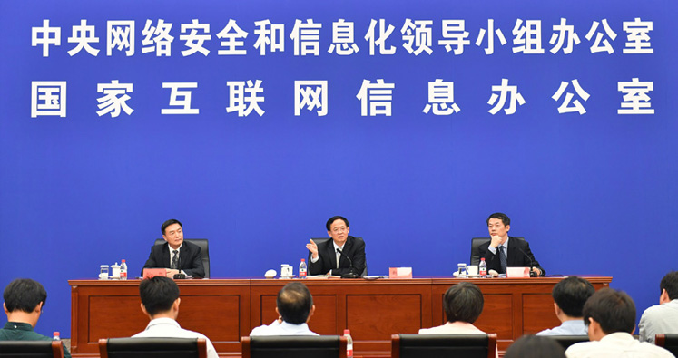 2017年国家网络安全宣传周新闻发布会在京举行