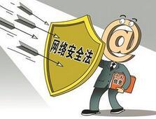 网络安全法来了,这些问题值得关注