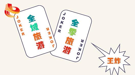 """让""""全域旅游""""与""""全季旅游""""成为秦皇岛旅游产业的两张王牌。"""