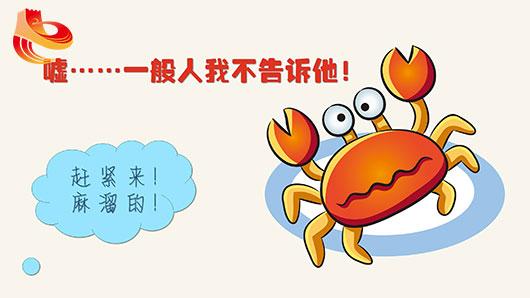开海了,螃蟹有黄了,你还在等啥?赶紧来,麻溜的。