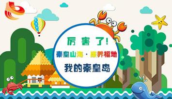 动漫特刊:厉害了!我的秦皇岛