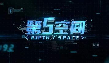 网络安全大型专题片《第五空间》第三集《真实的较量》