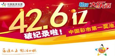 体彩超级大乐透再送3注头奖 奖池升至42.68亿元