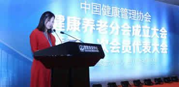 中国健康管理协会健康养老分会成立