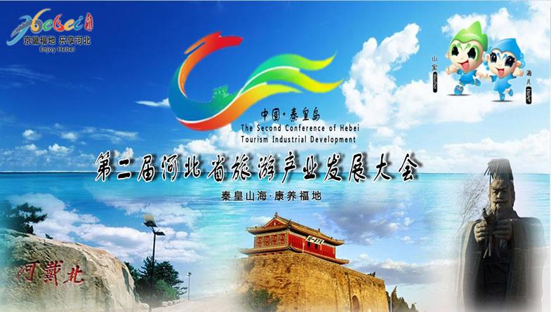 聚焦第二届河北省旅游产业发展大会 系列网评