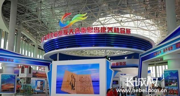 项目观摩侧记 秦皇岛打造康养旅游度假胜地
