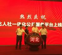 河北人社公共服务平台上线