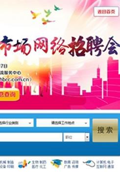 河北省毕业生就业市场网络招聘会在河北人才网启幕