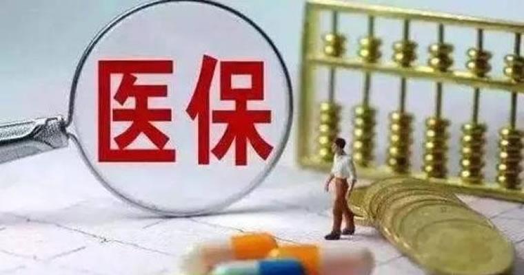 京津冀348家医院全名单,跨省住院直接结算