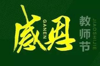 抚宁区召开庆祝第33个教师节座谈会