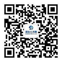 河北人才网微信服务号