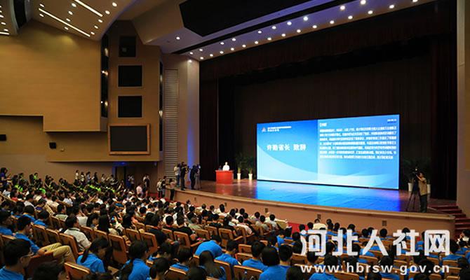 河北省人社厅参加2017年全国双创周活动