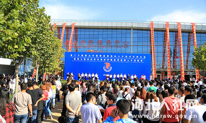 第七届河北省沿海经济隆起带高级人才洽谈会成功举办