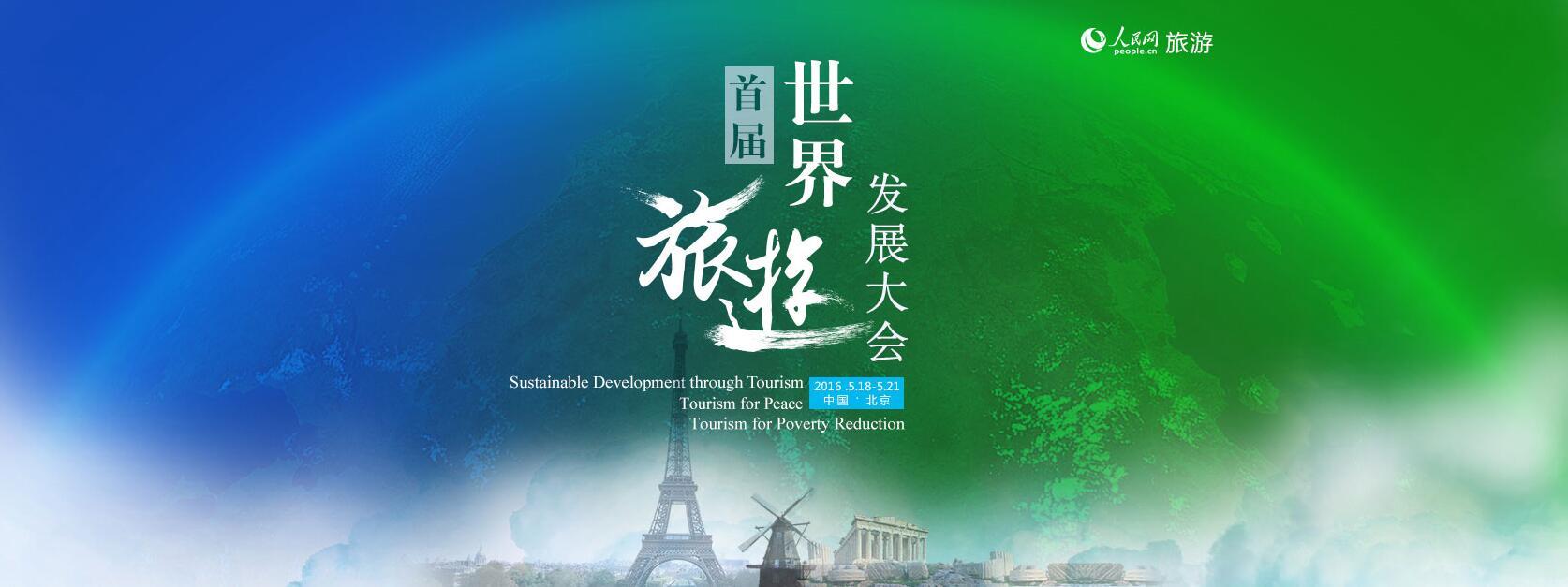 首届世界旅游发展大会