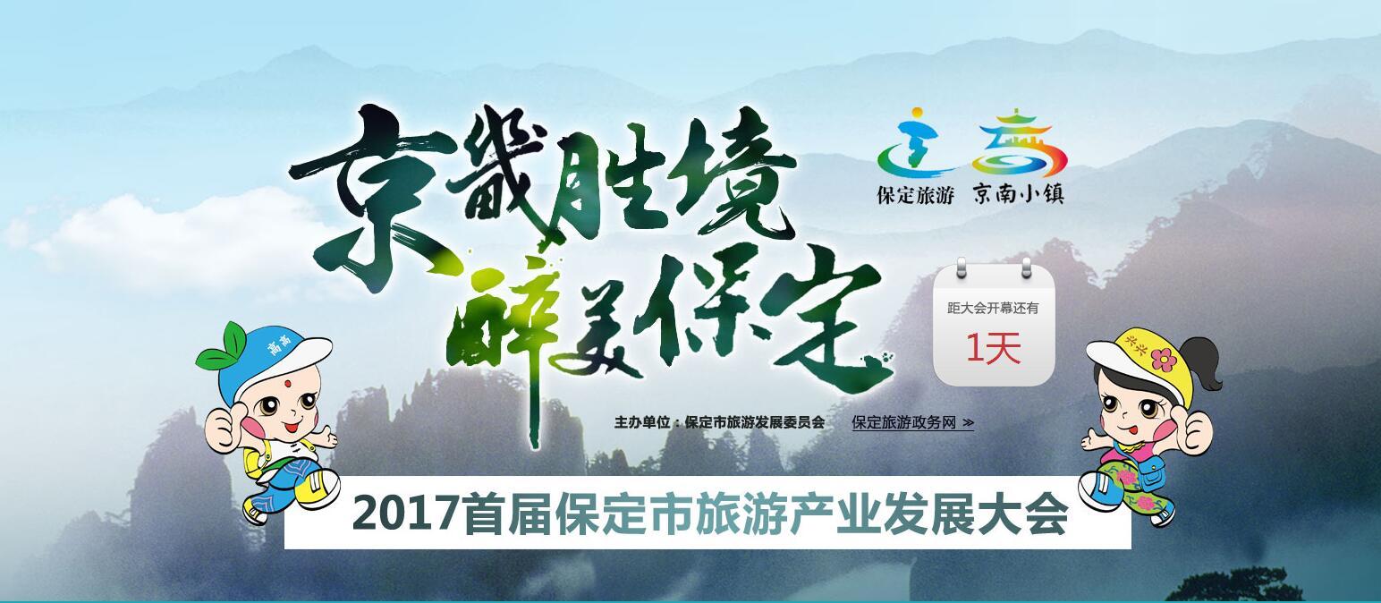 保定首届旅游发展产业大会