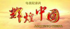 速览《辉煌中国》第三集 协调发展