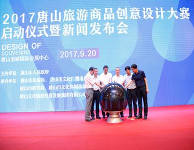 2017唐山旅游商品创意设计大赛启幕