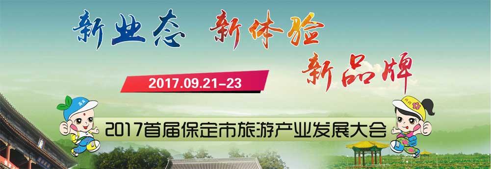 【专题】2017首届保定市旅游产业发展大会
