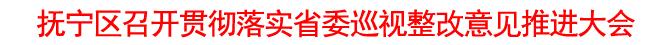 抚宁区召开贯彻落实省委巡视整改意见推进大会