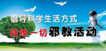 """中国反邪教""""一网两微""""正式上线 各网站纷纷报道"""