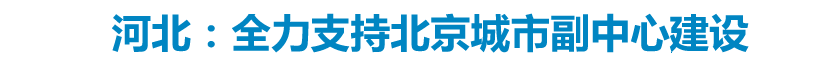 赵克志主持召开专题会议研究澳门金沙赌场省支持北京城市副中心建设的实施意见