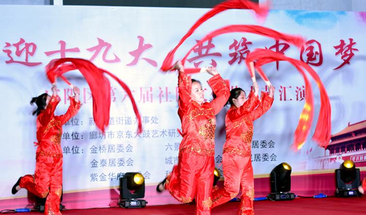 【喜迎十九大】廊坊市广阳区:第六届社区文化艺术节热闹非凡