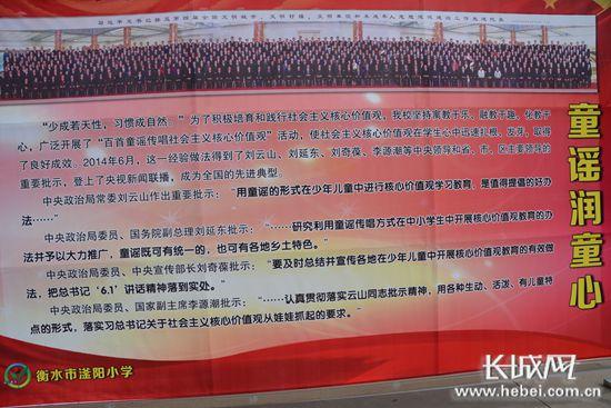衡水市滏阳小学童谣润童心宣传展板.记者 吴新光 摄