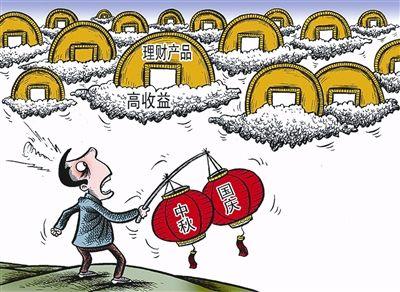 """三种理财方式让您国庆中秋长假""""人闲钱不闲"""""""