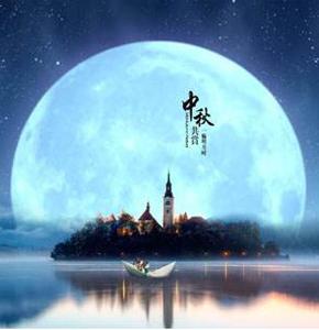 中秋习俗——赏月