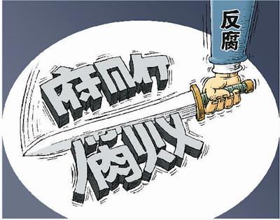 坚决打赢反腐败这场正义之战