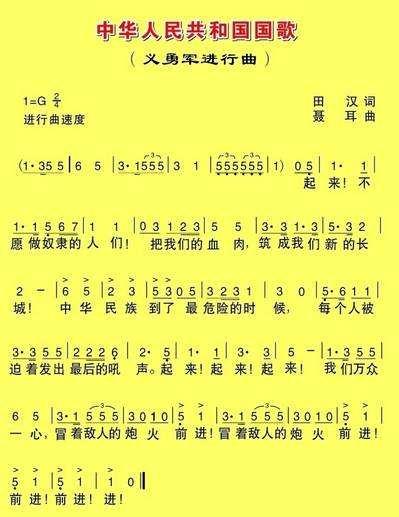 c调陶笛谱子国歌