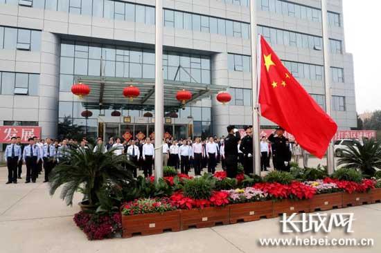 河北机场集团举行国庆升国旗仪式