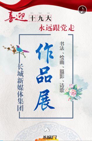 """""""喜迎十九大 永远跟党走""""作品展"""