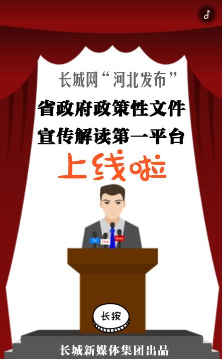"""上线啦 长城网""""河北发布""""省政府政策性文件宣传解读第一平台"""