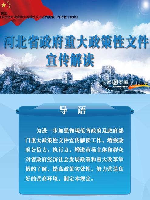 河北省政府重大政策性文件宣传解读