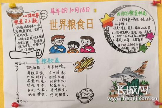 幼儿园的节约粮食手抄报. 郭丽 摄