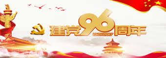 【专题】建党96周年