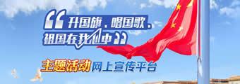 """【专题】""""升国旗 唱国歌 祖国在我心中""""主题活动"""
